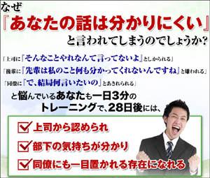 西村順式 コミュニケーション講座